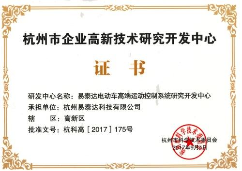 市级企业研发中心.jpg